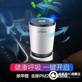 空氣清淨機 車載空氣凈化器除甲醛香薰消除異味過濾PM2.5汽車內用負離子氧吧