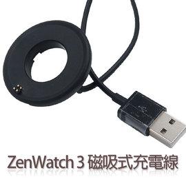 【磁吸式充電線】華碩 ASUS ZenWatch 3 智慧手錶專用磁吸充電線/WI503Q 藍芽智能手表充電線