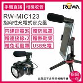 EGE 一番購】ROWA【RW-MIC123】指向性充電式麥克風【公司貨】