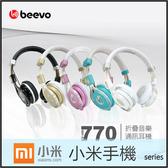 ☆Beevo BV-HM770 耳罩式耳機/麥克風/電腦/手機/平板/MP3/小米 Xiaomi 小米2S MI2S/小米3 MI3/小米4 MI4
