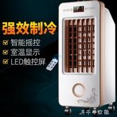 空調扇製冷風扇加濕單冷型水冷風機冷氣扇家用製冷風扇小空調YXS