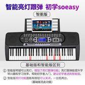 電子琴 多功能電子琴成人兒童初學者入門家用61鋼琴鍵幼師教學專業88 igo 1995生活雜貨