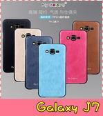 【萌萌噠】三星 Galaxy J7 (舊版) 逸彩系列 超薄纖維純色貼皮保護殼 全包黑邊 矽膠軟殼 手機殼