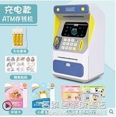 ATM自動取款機存錢罐兒童儲蓄可愛不網紅抖音男孩女生防摔密碼箱 名購新品