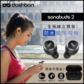 Dashbon達信邦 SonaBuds 2 全無線立體聲防水藍牙耳機