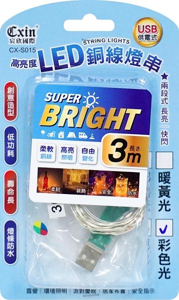 (領取20元折價卷)銅線燈串-3米 (USB供電式/電池式) 燈串 燈條 聖誕樹燈 布置燈 聖誕樹燈飾