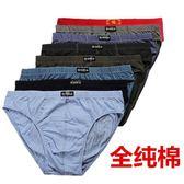 男士三角褲純棉大紅色內褲學生棉質面料中腰青年爸爸短褲頭