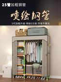 布衣櫃 挂衣柜简易布衣柜全钢架双人钢管加粗加固加厚家用单人衣服收纳柜 夢藝家
