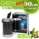 [ 河北水族 ] GEX 【圓桶過濾 6090型 5L】 不含濾材 三年保固