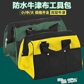 工具包多功能維修電工五金帆布大加厚耐磨裝修收納包工具袋便攜 ATF 夏季狂歡