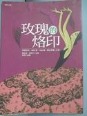 【書寶二手書T4/翻譯小說_LCF】玫瑰的烙印_黃鈞浩, 宮部美室