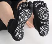 瑜伽襪子防滑專業女五指襪棉襪吸汗四季瑜伽用品運動健身襪 時尚芭莎
