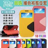 ~ ~HTC One X9 韓國Roar 撞色視窗系列保護套宏達電One X9 雙色開窗站