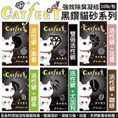 *WANG*【單包】CatFeet《黑鑽貓砂10lb 》六種配方可選 活性碳除臭/用量省