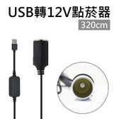 USB轉12V點菸器延長線 320cm USB轉點煙器 變壓器 延長充電線 車用充電器 點菸器車充 點煙器車充