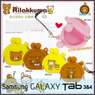 ☆正版拉拉熊 復古珠扣零錢包 防塵塞吊飾/SAMSUNG Galaxy Tab 3 7吋 P3200/8吋 T3110/Lite T110/T111