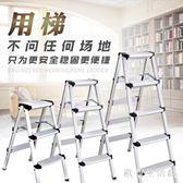折疊梯子家用加厚2米鋁合金雙側工程梯家用伸縮便攜式扶梯閣樓梯 KB7157 【歐爸生活館】