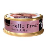 【寵物王國】Hello Fresh好鮮原汁湯罐(清蒸鲔魚)50g