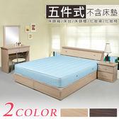 Homelike 艾莉五件式房間組-雙人5尺(白橡色)