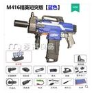 玩具槍M416電動連發軟彈槍吸盤槍仿真軟蛋槍沖鋒狙擊兒童槍玩具男孩槍YYS 快速出貨