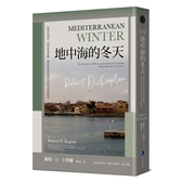 地中海的冬天(從突尼西亞.西西里到希臘.探索神秘水域最古老的文明與歷史)
