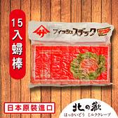 【北之歡】《15入蟳棒火鍋料》 ㊣日本原裝進口