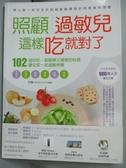 【書寶二手書T1/養生_YJN】照顧過敏兒,這樣吃就對了-102道好吃、超簡單又健康的料理_阿醜