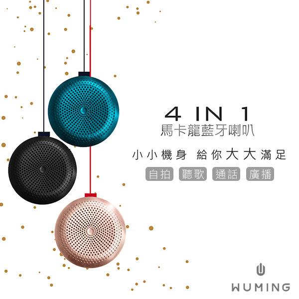 馬卡龍造型 輕量 可掛 藍牙喇叭 小喇叭 藍芽 音箱 高音質 可插卡 免持通話 XR XS A8 『無名』 N01103