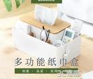 紙巾盒 納川創意北歐風簡約家用客廳茶幾多功能紙巾盒遙控器抽紙盒收納盒 3C優購