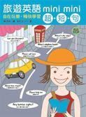 (二手書)攜帶版旅遊英語Mini Mini超短句