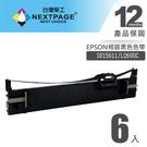 【NEXTPAGE】(1組6入)EPSO...