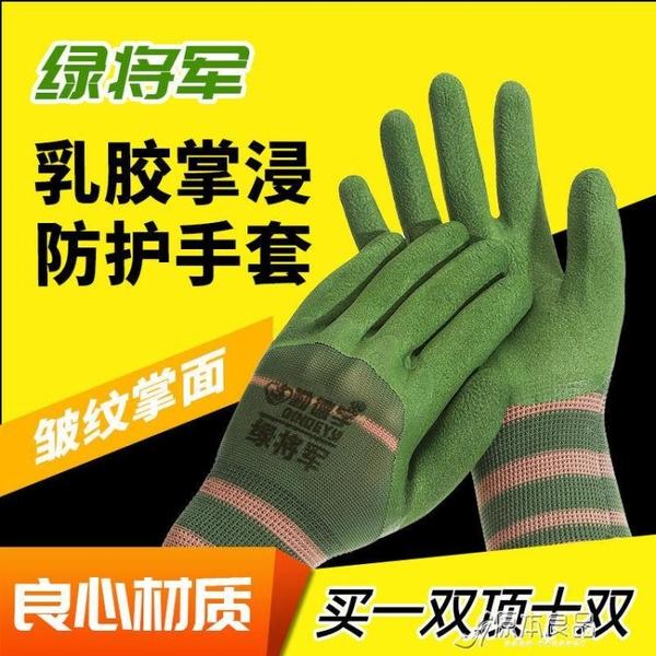 勞保手套 乳膠透氣男女防滑工作防護工地鋼筋干活手套【快速出貨】