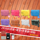 ROWA【超值配件組】For Casio ZR-3500 專用(充電器+電池+皮套+贈送鋼化保護貼)