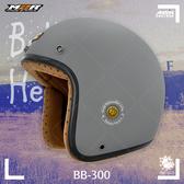 [安信騎士] BB-300 素色 消光灰 300 復古帽 安全帽 小帽體 Bulldog 內襯可拆