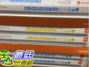 [COSCO代購] C122136 OSRAM 歐司朗 4 FEET 20W LED BATTEN 4PK 4尺20W LED支架燈4入