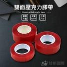 【珍昕】雙面壓克力膠帶(寬約1.8-3cm)/萬能雙面膠/強力膠帶/免釘貼/不傷牆面