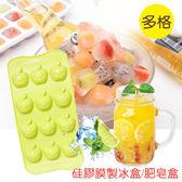 廚房用品 12格微笑蘋果硅膠製冰盒 肥皂盒 飲料 果汁 嬰兒副食品 保冰 環保 【KFS015 】收納女王