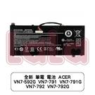 全新 筆電 電池 ACER VN7-592G VN7-791 VN7-791G VN7-792 VN7-792G