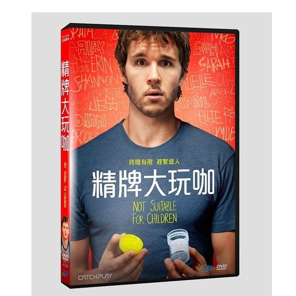 精牌大玩咖 DVD Not Suitable for Children (購潮8)