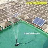 太陽能噴泉 《花園水泵》太陽能別墅花園景觀噴泉太陽能抽水泵池塘增氧 快速出貨