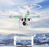 耐摔專業遙控飛機高清航拍無人機兒童直升機充電飛行器玩具 igo  3C公社