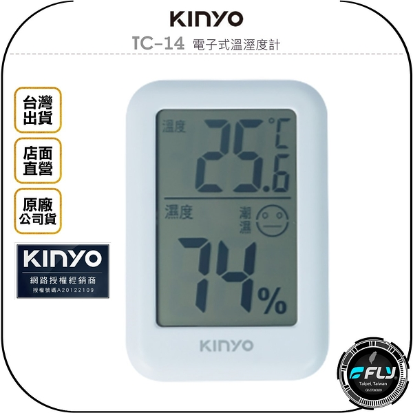 《飛翔無線3C》KINYO 耐嘉 TC-14 電子式溫溼度計◉公司貨◉辦公實驗室擺放◉機房花場養殖場使用