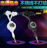 伸縮式 耳機 創意可愛女生通用便攜式收縮耳塞耳機 可伸縮入耳式手機耳機線 玩趣3C