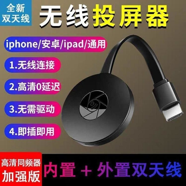 無線同屏器手機投屏器HDMI蘋果安卓手機連接電視高清4K家用投影儀 快速出貨