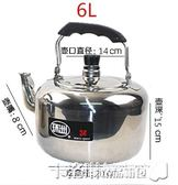 笛音壺 環洲不銹鋼燒水壺茶爐食品304食堂家用加厚笛音冷水暖壺電磁爐6L 卡洛琳