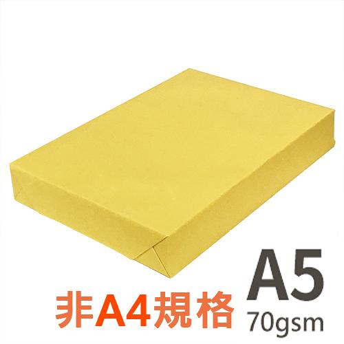 【品牌隨機出貨】 A5 70gsm 雷射噴墨彩色影印紙 金黃 PL200 500張入x2包入 為A4尺寸的一半