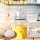 甩蛋器 黃金蛋製作器 搖蛋器 搗蛋器 扯蛋神器 混蛋器 扯蛋器 打蛋器 蛋黃蛋清混合器【AN SHOP】