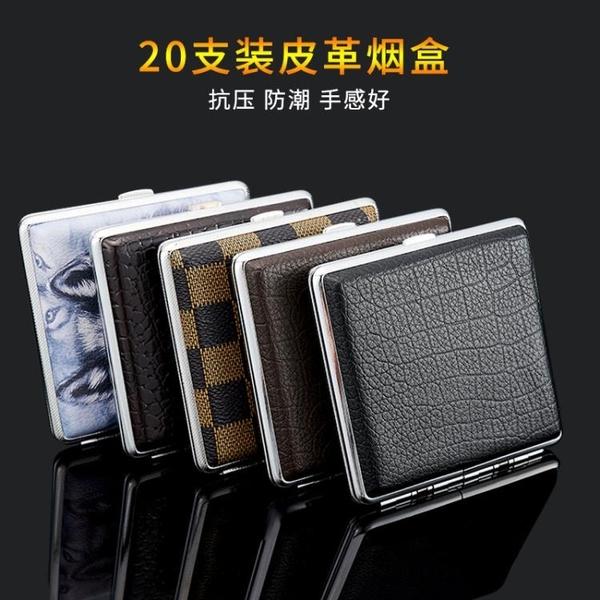 菸盒20支裝薄款創意個性潮翻蓋金屬皮紋便攜男士菸具香菸菸盒