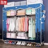 快速出貨 衣櫃柜 衣櫃柜簡易布衣櫃柜鋼管加粗加固組裝布藝掛衣櫃柜子收納全鋼架加厚衣櫥
