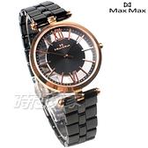 Max Max 低調奢華 鏤空時尚 自信簡約 美學 陶瓷腕錶 女錶 黑x玫瑰金 MAS7037-1